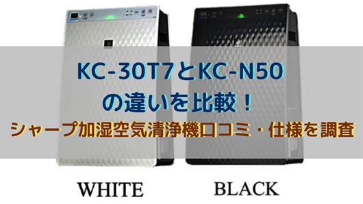 30t7 7000 kc プラズマ クラスター